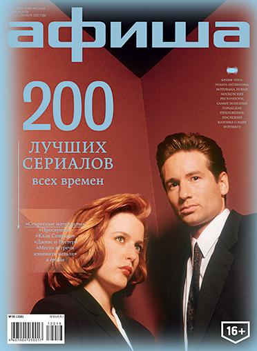 Новый номер Журнала Афиша №330