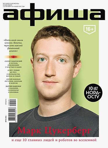 Новый номер Журнала Афиша №331