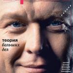 Новый номер Журнала Афиша №332