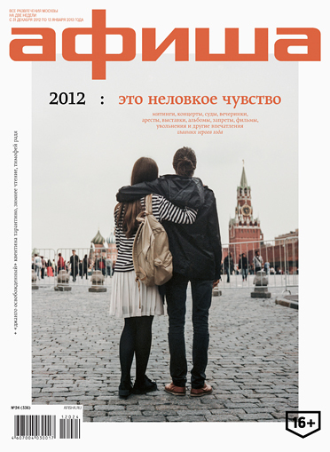 Новый номер Журнала Афиша №336