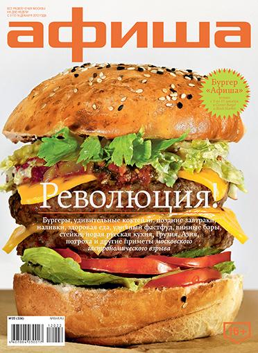 Новый номер Журнала Афиша №334