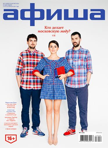 Новый номер Журнала Афиша №342 c 8 апреля по 21 апреля 2013 года