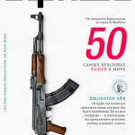 Новый номер Журнала Афиша №338 c 11 февраля по 24 февраля 2013 года