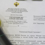 Открытый кубок Главы Долгопрудного по Косики каратэ. Автор фото председатель НСНБР А.Г.Огнивцев.  IMG_7402